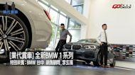 [業代賞車]BMW 1系列-BMW台中 銷售顧問_李玄璸