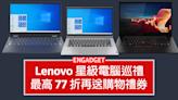 Lenovo 星級電腦巡禮:最低 77 折再送購物劵及抽獎機會