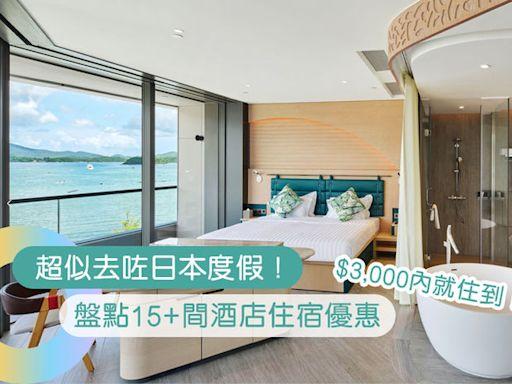新開WM Hotel 超爆場!8月9月全港18間酒店Staycation優惠 $3,000 內就住到! | Cosmopolitan HK