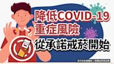 降低COVID-19重症風險 從承諾戒菸開始