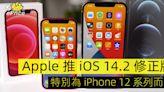 Apple 推 iOS 14.2 修正版 特別為 iPhone 12 系列而設