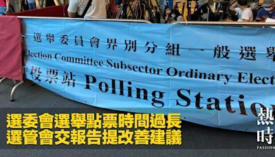 選委會選舉點票時間過長 選管會交報告提改善建議