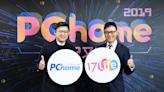 PChome瞄準虛實整合商機,攜手17Life拓電子票券服務