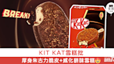 KIT KAT雪糕批 凍冰冰入口更脆 - 旅遊新聞網 | 香港旅遊飲食資訊 | 旅遊快訊 - am730