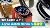 Apple Watch Series 6 再劈價!低至$2495 入手! - ezone.hk - 網絡生活 - 筍買情報