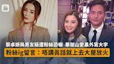 蔡卓妍與男友疑遭粉絲恐嚇 畢架山愛巢外寫大字 ig留言:唔講真話就上去大屋放火 | 蘋果日報