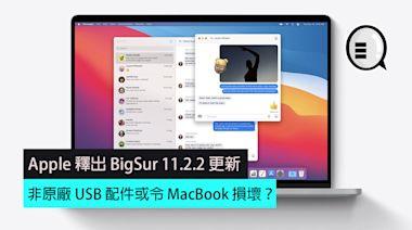 非原廠 USB 配件或令 MacBook 損壞?Apple 釋出 BigSur 11.2.2 更新