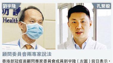 孔繁毅不認同劉宇隆說法:審視下調打科興年齡須第三期數據 - 20210611 - 要聞