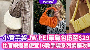 千元以下平價手袋JW PEI人氣單肩包低至$292!6款比官網還要便宜手袋網購攻略