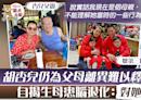 【視后剖白】胡杏兒被生母拋棄難以釋懷 罕談母親患腦退化:記性好更痛苦 - 香港經濟日報 - TOPick - 娛樂