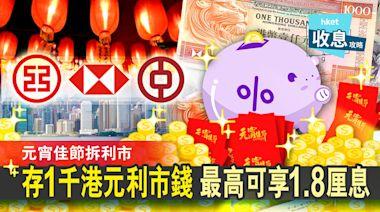【港元定期存款】新年收到利市錢點增值? 中資行千元定存享1.8厘高息 - 香港經濟日報 - 即時新聞頻道 - 即市財經 - Hot Talk