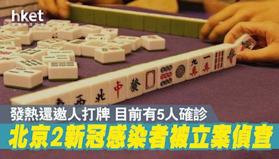 發熱時邀人打牌 北京2確診被立案偵查 相似案件此前怎判? - 香港經濟日報 - 中國頻道 - 社會熱點
