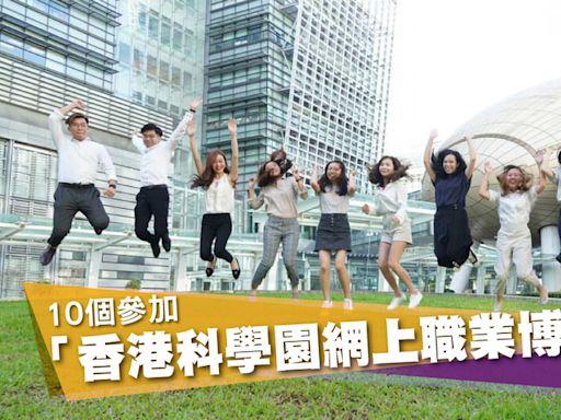 10 個參加「香港科學園網上職業博覽 2021 」的理由 - 香港經濟日報 - 報章 - 特約