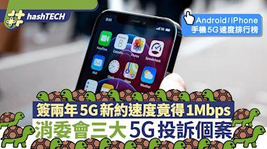 消委會3大5G投訴實錄 $198月費竟換來1Mbps網速 附簽約3大貼士|科技玩物