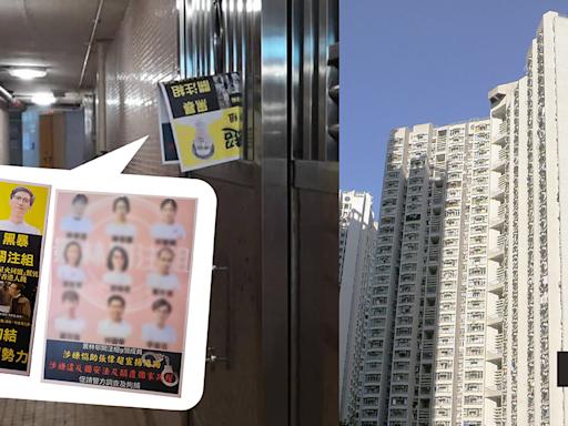 景林邨法團換屆選舉 關注組被指「宣揚港獨」 成員遭跟蹤上樓 | 立場報道 | 立場新聞