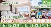 【5000元消費券】Klook/Trip.com/Expedia消費券攻略Staycation/迪士尼海洋公園門票/自助餐優惠(持續更新) | U Travel 旅遊資訊網站