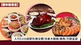 【團年飯餐宴】 人均$204起歎乳豬全體/加拿大龍蝦/鮑魚兼送$100現金券