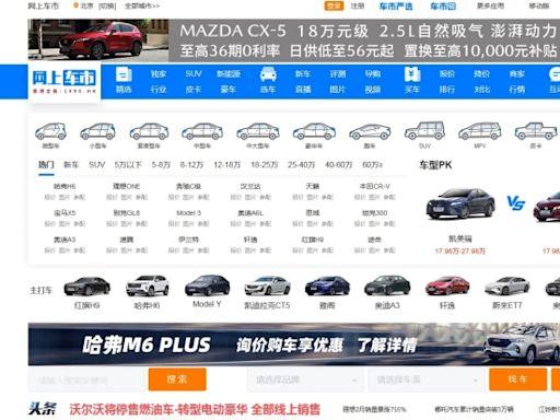信報即時新聞 -- 【熱炒半新股】網上車市漲近7% 汽車之家今起招股