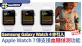 Apple Watch 7傳支援血糖偵測功能 糖尿病人以後免「篤手指」?|科技玩物