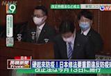 日本政府硬起來!違反防疫措施要開罰