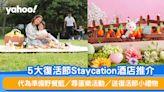 【復活節好去處】5大復活節Staycation酒店推介 代為準備野餐籃/尋蛋樂活動/送復活節小禮物