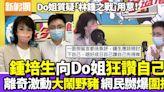 鍾培生上Do姐節目 被質疑「林鍾之戰」係夾計宣傳 網民一面倒負評:聽到熄機 | 影視娛樂 | 新假期