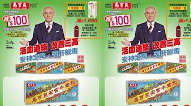 華潤堂 精選馬百良產品 限時優惠 食玩買搜尋神器