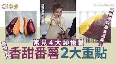 揀番薯貼士│4類番薯邊種最甜?邊種抗氧化?專家教點睇煨番薯甜度