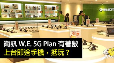 衛訊 W.E. 5G Plan 有著數!上台即送手機,抵玩?