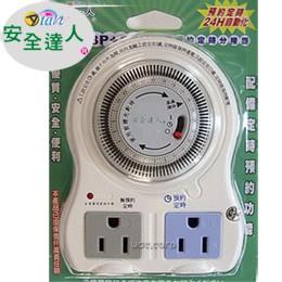安全達人 3孔+2孔 預約定時雙用分接插座(4插座)