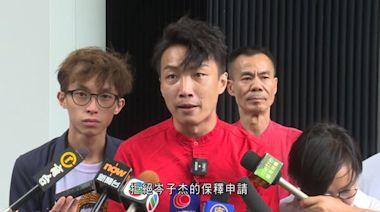 民主派47人初選案 岑子杰申保釋被拒