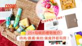 為媽媽精心挑選的心意!25+實用2021母親節禮物推介:媽咪必愛心意健康禮物精選 | Cosmopolitan HK