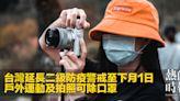 台灣延長二級防疫警戒至下月1日 戶外運動及拍照可除口罩