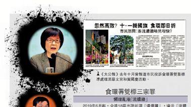 新聞追蹤/劉利群處事雙標竟紮職 議員促交代