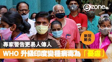 【新冠肺炎】WHO 升級印度變種病毒為「憂慮」 專家警告更易人傳人 - ezone.hk - 網絡生活 - 生活情報