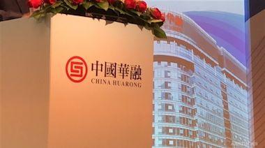 據報華融(02799.HK)已與國有銀行訂融資協議 確保最少至8月底前可償債