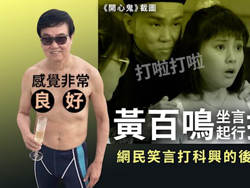 新冠疫苗|黃百鳴坐言起行撐科興︰感覺非常良好 - 今日娛樂新聞 | 香港即時娛樂報道 | 最新娛樂消息 - am730