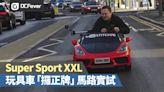 【有片】玩具車馬路實試!Super Sport XXL 之日常使用 - DCFever.com