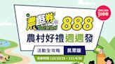 888元農遊券怎麼領?哪裡能用?農遊券App註冊、領取、店家查詢、使用優惠總整理 - Cool3c