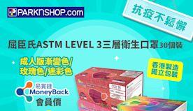 【百佳】屈臣氏ASTM LEVEL 3口罩低至$79/盒(即日起...