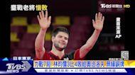 力戰7局!林昀儒3比4敗給奧洽洛夫 無緣銅牌