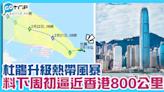 杜鵑升級熱帶風暴 料下周初逼近香港|香港天氣|颱風消息 | 香港 | GOtrip.hk