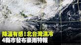 降溫有感!北台灣濕冷 4縣市發布豪雨特報-台視新聞網