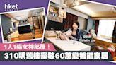 【裝修設計】拆改女神部屋! 310呎元朗舊樓住1人1貓60萬豪裝升級打造智能家居 - 香港經濟日報 - 地產站 - 家居生活 - 裝修設計
