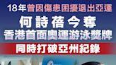 【港隊奪牌】何詩蓓今奪女子200米自由泳銀牌 為香港首面奧運游泳獎牌
