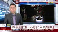 PS5美預購火熱 12hr追平PS4 12周訂單量