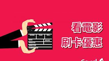 【懶人包】疫情降級看電影去!2021下半年影城/電影院信用卡優惠