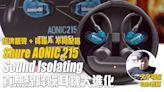 Shure AONIC 215 真無線大進化【耳機評測】 | Post76玩樂網