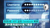 發現9款 APP 盜取 Facebook 帳號,其中更有超500萬下載量