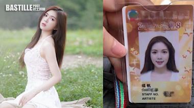 落選港姐楊帆拒做TVB藝人 透露自己轉行做金融OL   娛圈事